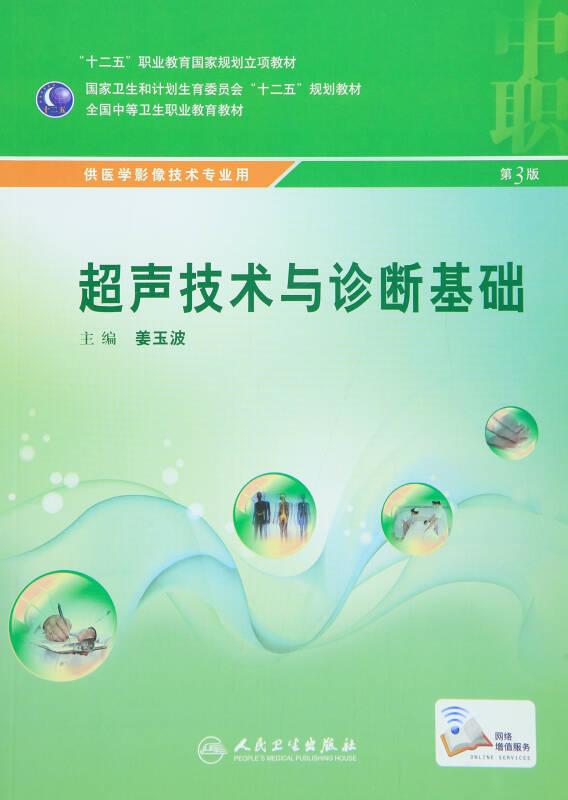 超声技术与诊断基础(第3版)