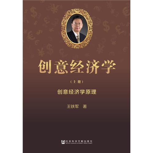 创意经济学(全2册)