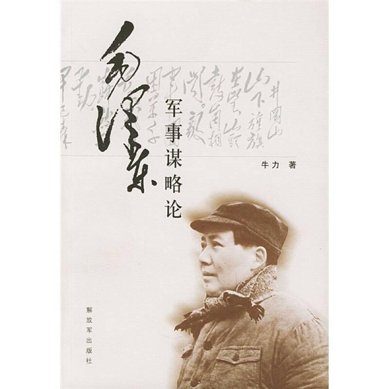 毛泽东军事谋略论