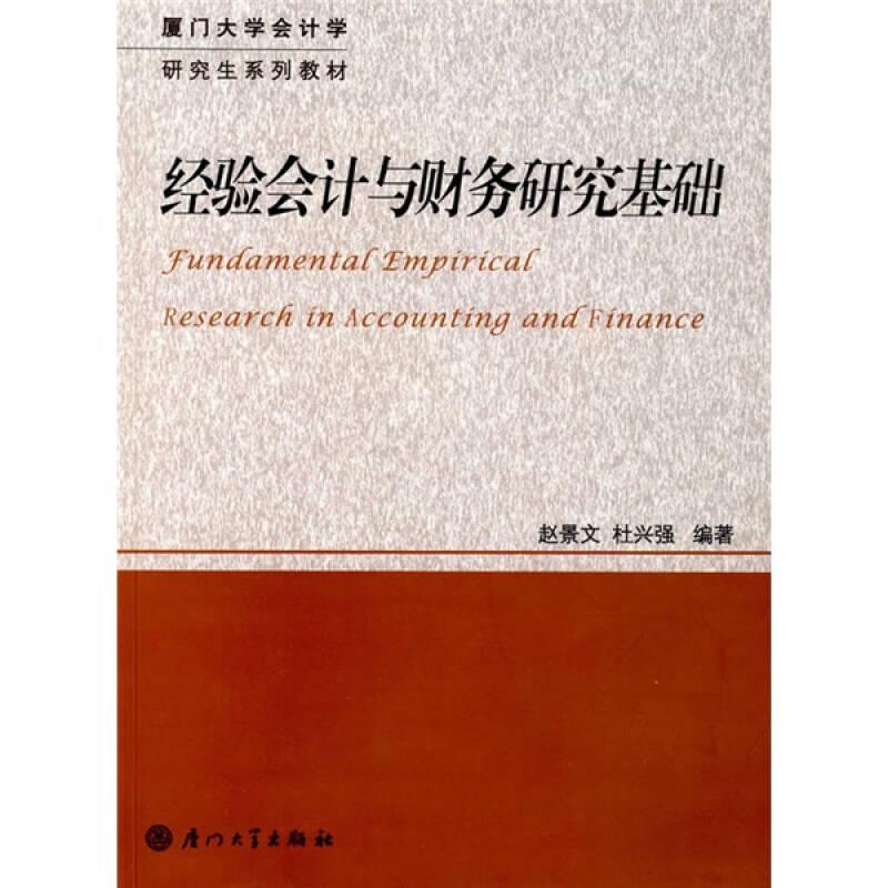 厦门大学会计学研究生系列教材:经验会计与财务研究基础