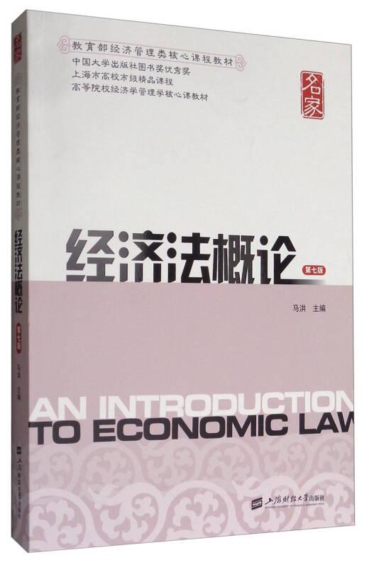 11中央电大经济法概论_中央广播电视大学 经济法概论全6讲视频