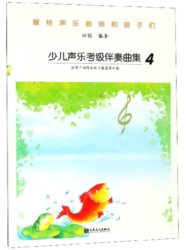 少儿声乐考级伴奏曲集(4)