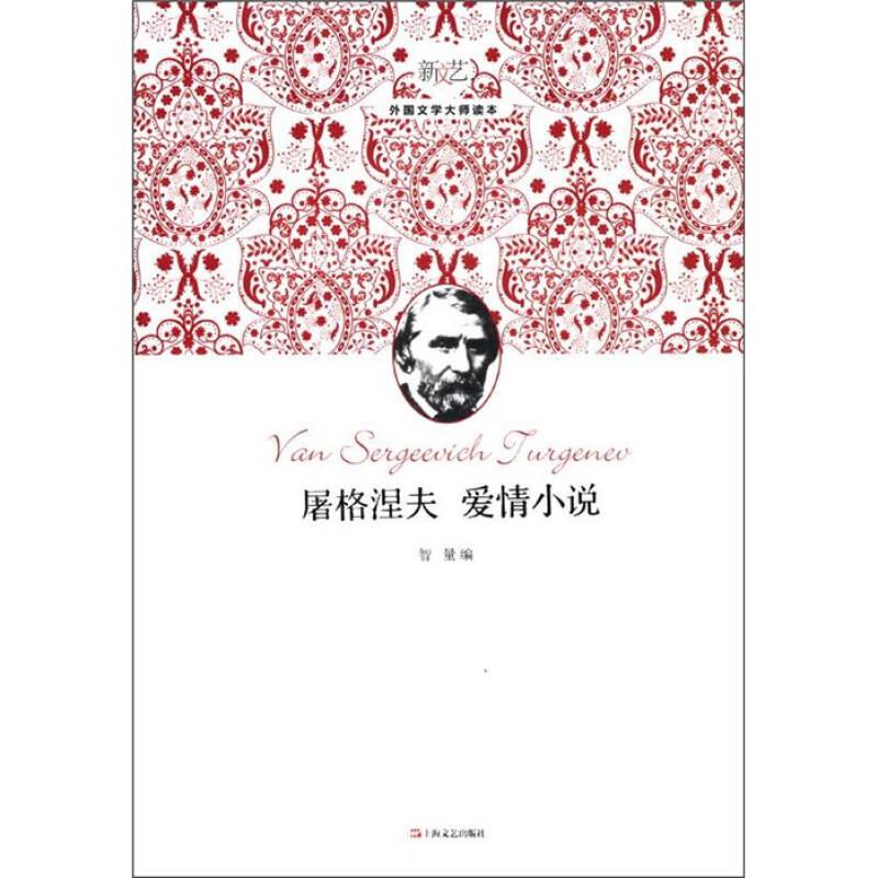 屠格涅夫 爱情小说
