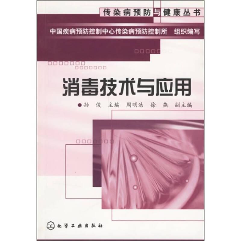 消毒技术与应用