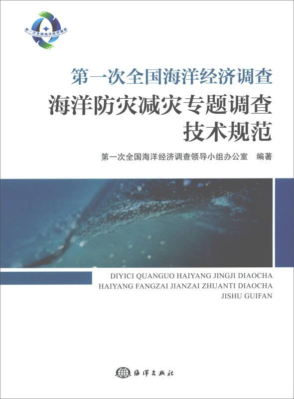 第一次全国海洋经济调查海洋防灾减灾专题调查技术规范
