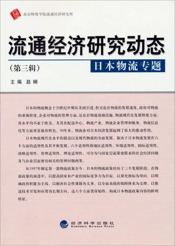流通经济研究动态(第三辑):日本物流专题