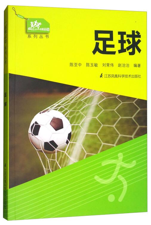 一起做运动系列丛书:足球