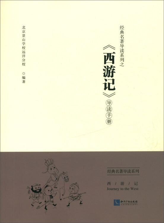 经典名著导读系列之《西游记》导读手册