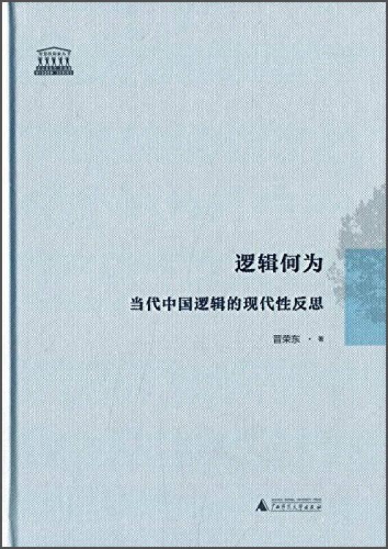 逻辑何为:当代中国逻辑的现代性反思