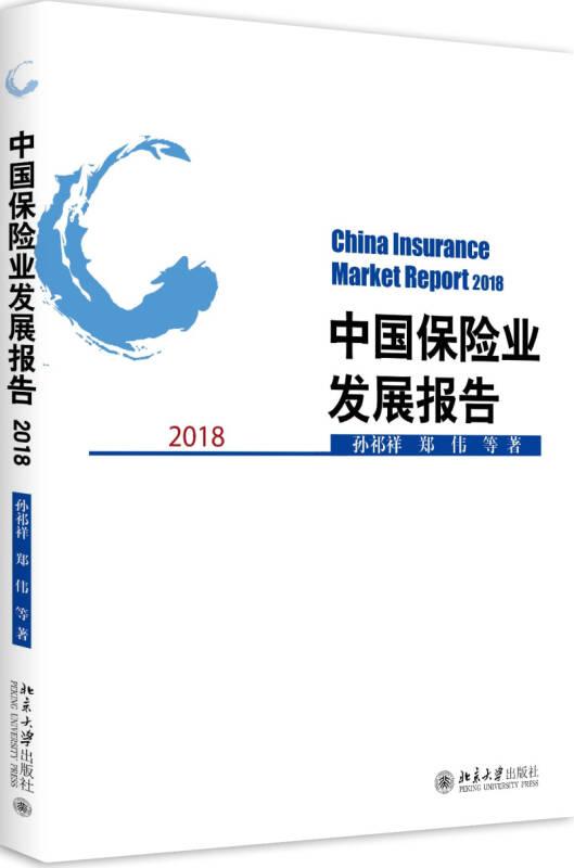中国保险业发展报告2018