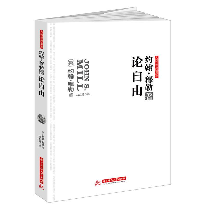 论自由:自由主义的经典,划时代的巨著。无删改全译导读本。1903年严复引入中国,原书名《群己权界论》