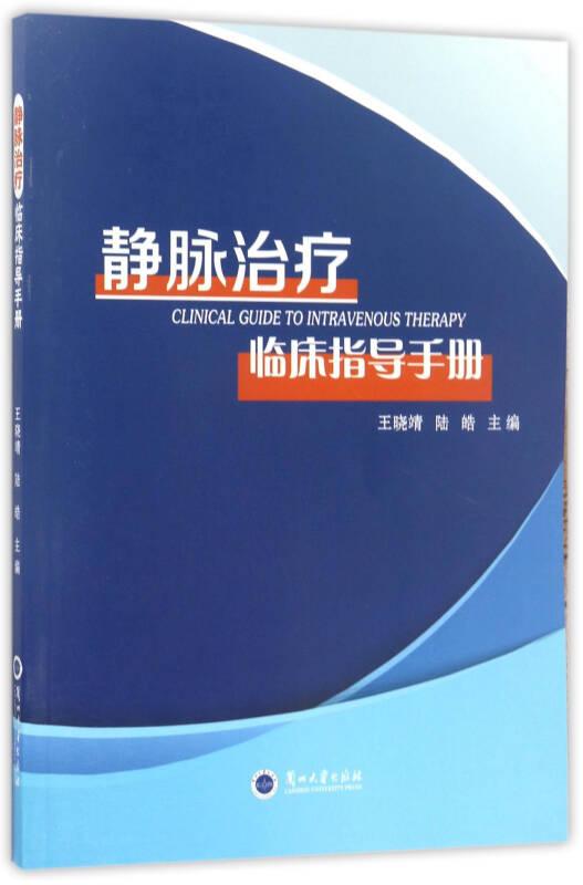 静脉治疗临床指导手册