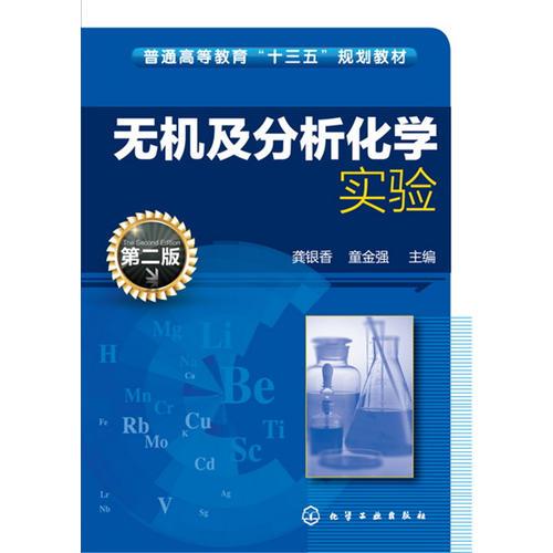 无机及分析化学实验(龚银香)(第二版)