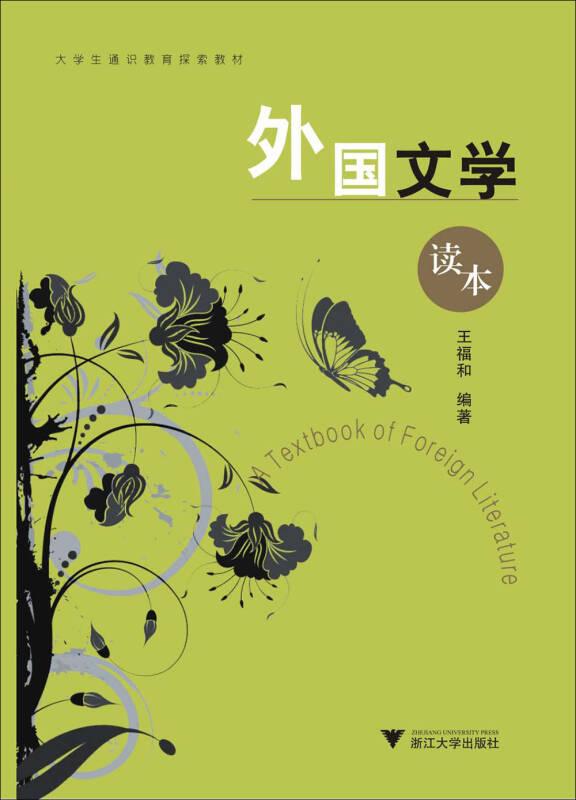 外国文学读本