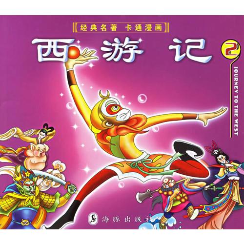 西游记(2)——经典名著卡通漫画