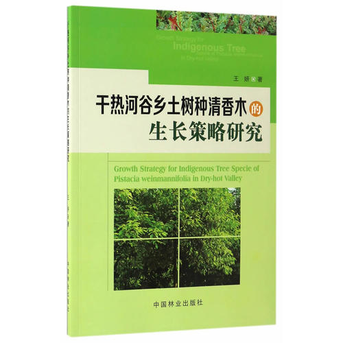 干热河谷乡土树种清香木的生长策略研究