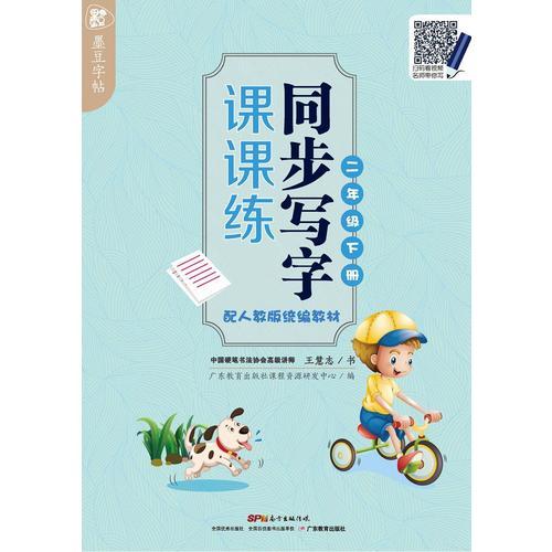 墨豆字帖:同步写字课课练(配人教版统编教材 二年级下册)