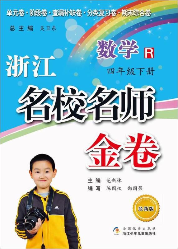浙江名校名师金卷:数学(四年级下册 R 最新版)