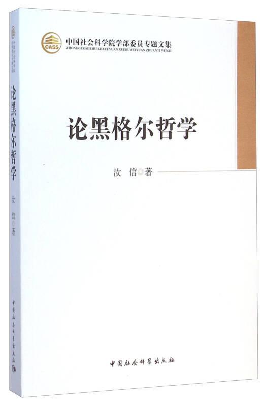 中国社会科学院学部委员专题文集:论黑格尔哲学