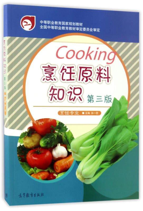 烹饪原料知识(烹饪专业 第3版)/中等职业教育国家规划教材