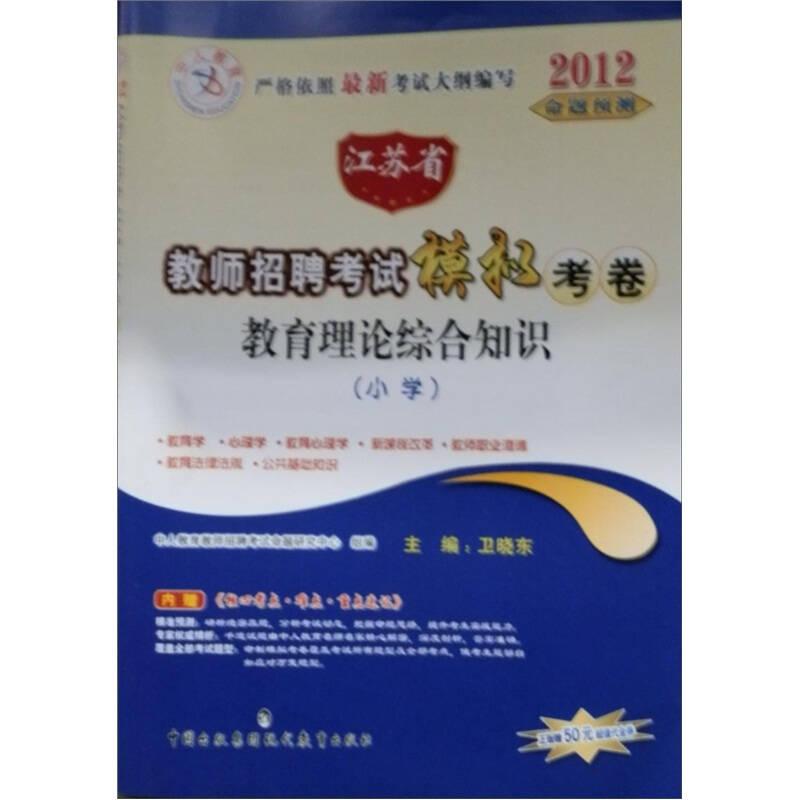 中人教育·江苏省教师招聘考试模拟考卷:小学教育理论综合知识(2012)