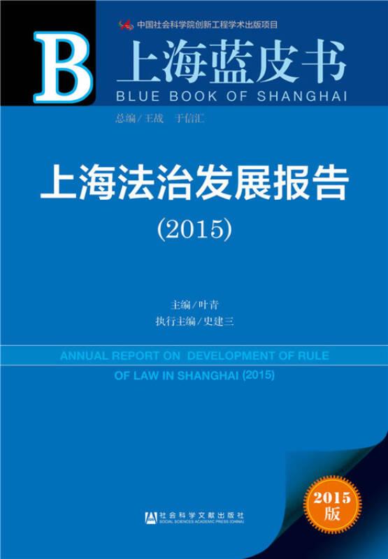 上海蓝皮书:上海法治发展报告(2015)