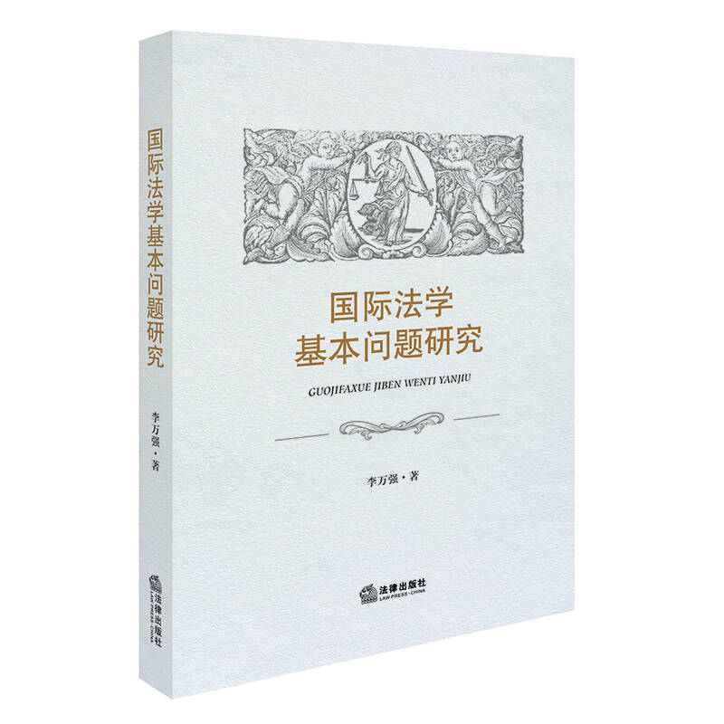 国际法学基本问题研究