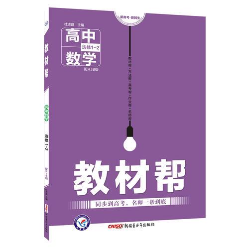 教材帮 选修1-2 数学 RJB (人教B版)(2018版)--天星教育