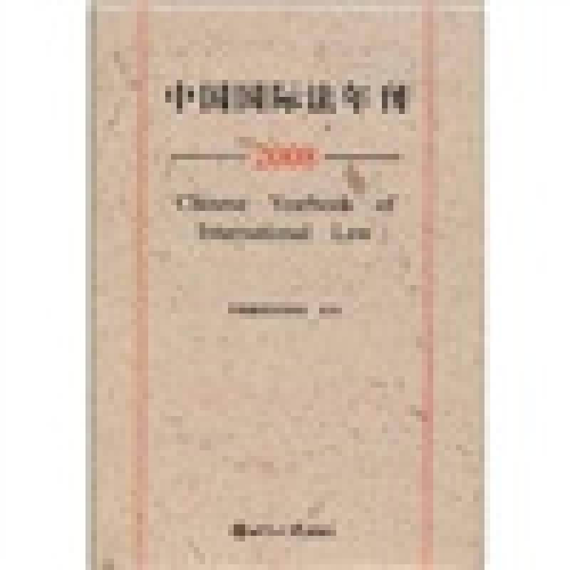 2008-中国国际法年刊