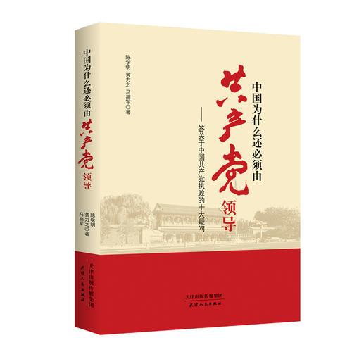 中国为什么还必须由共产党领导