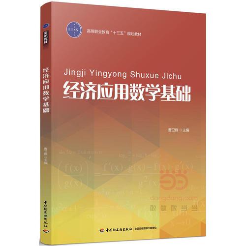 """经济应用数学基础(高等职业教育""""十三五""""规划教材)"""