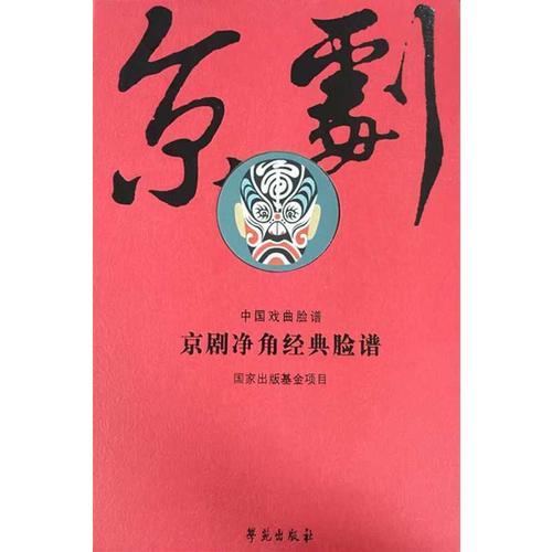 京剧净角经典脸谱(繁体竖排线装影印版 全二卷)