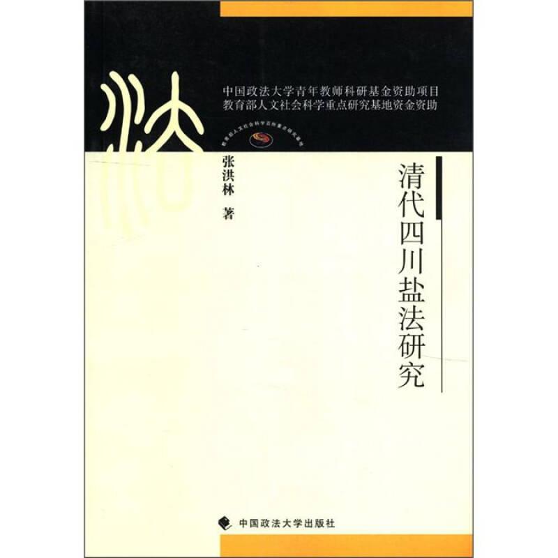 清代四川盐法研究