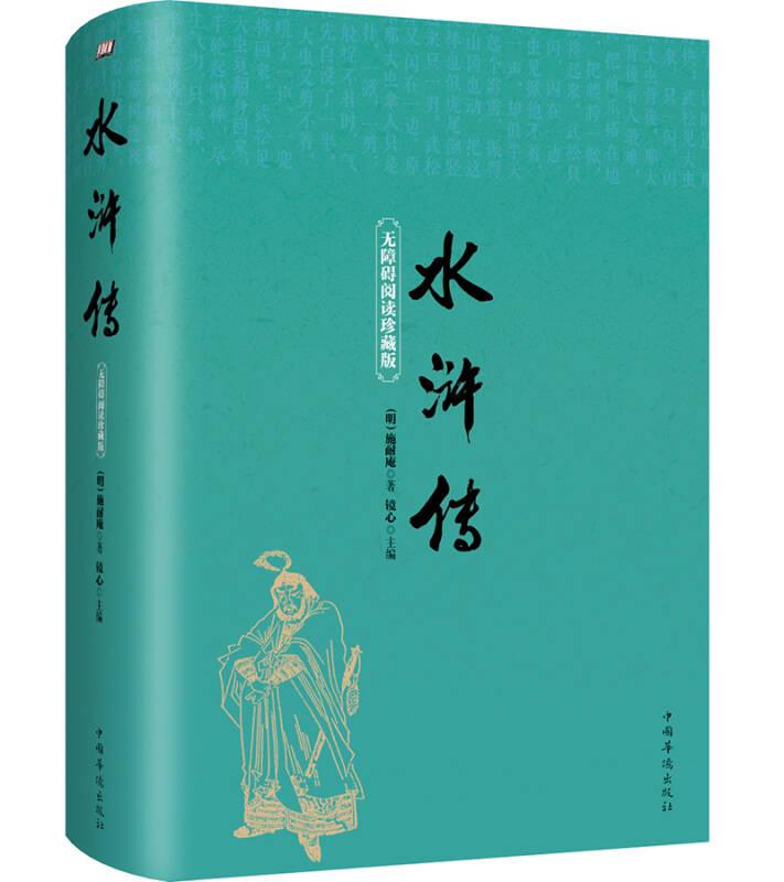 水浒传(无障碍阅读珍藏版)