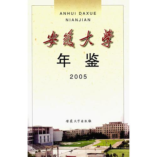 安徽大学年鉴2005