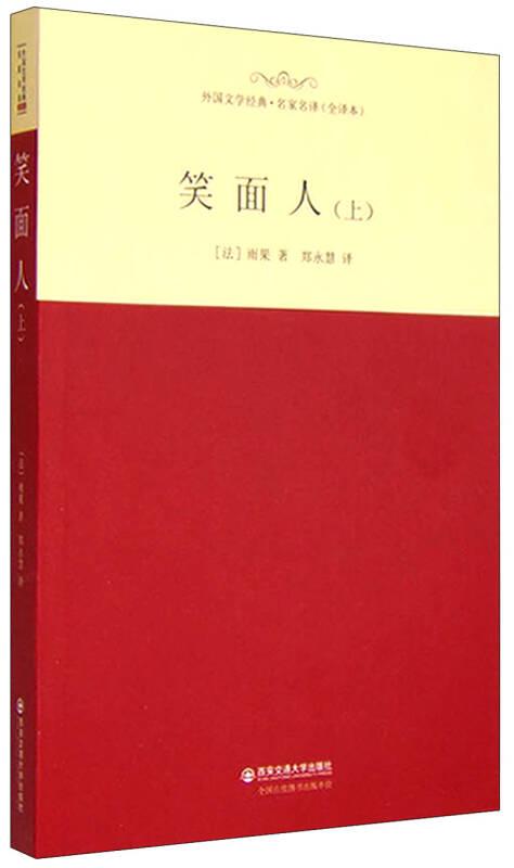 外国文学经典·名家名译(全译本) 笑面人(上)