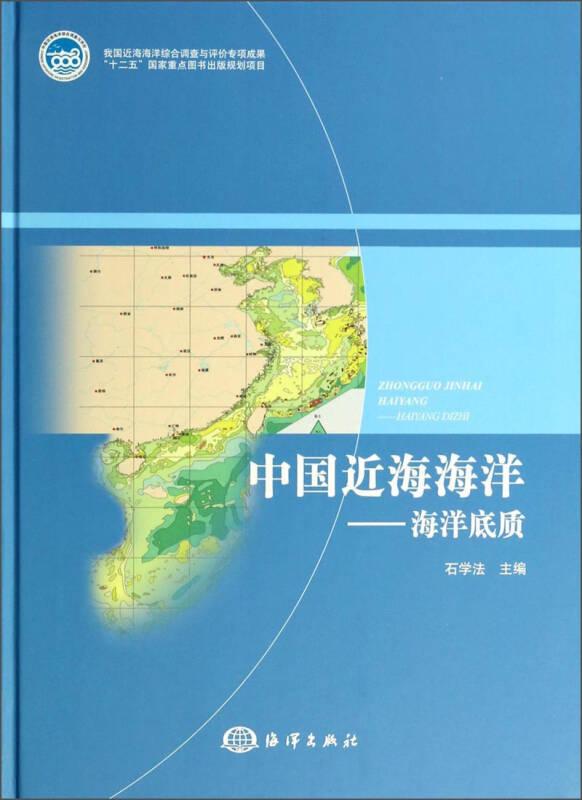 中国近海海洋:海洋底质