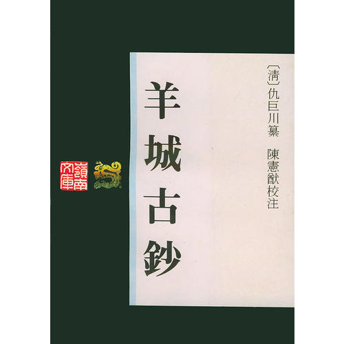 羊城古钞——岭南文库