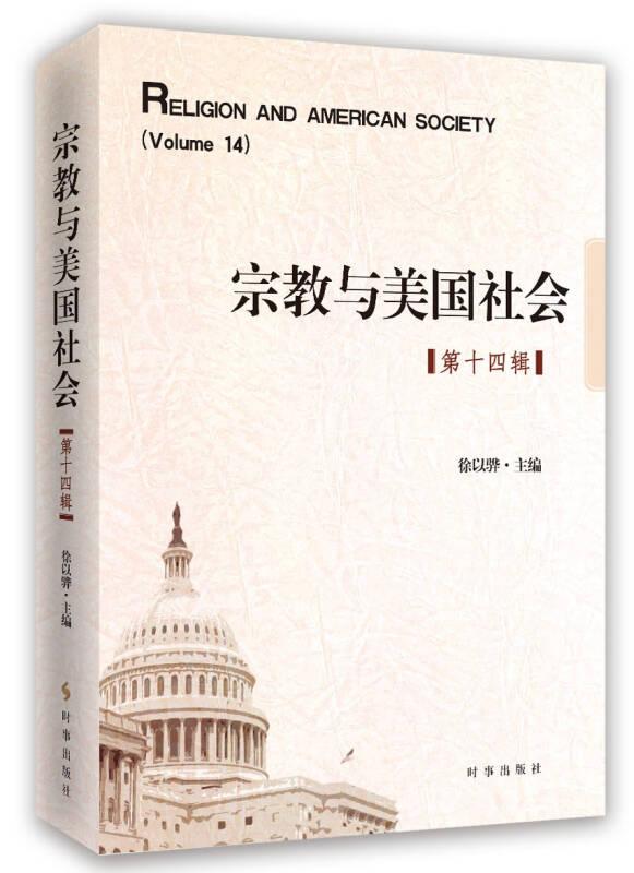 宗教与美国社会 第十四辑