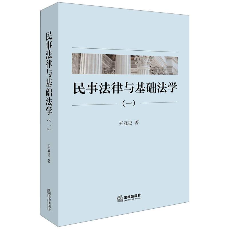 民事法律与基础法学(一)