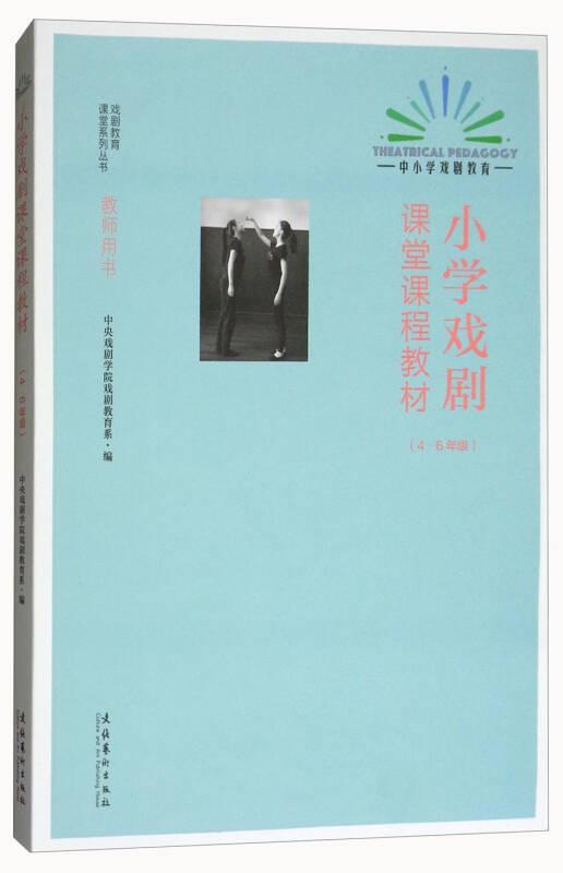 小学戏剧课堂课程教材(四至六年级)/戏剧教育课堂系列丛书