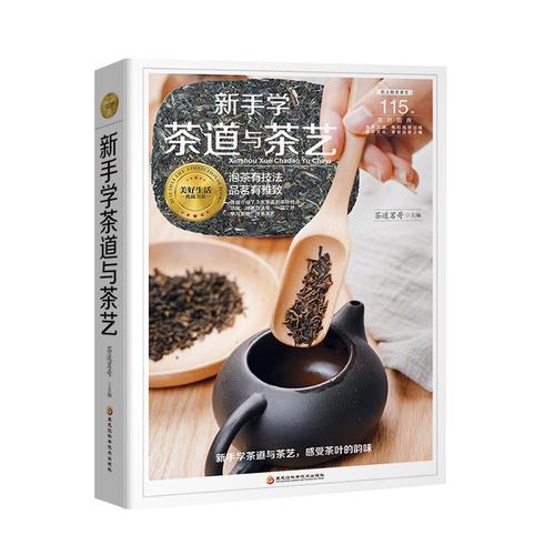 新手学茶道与茶艺