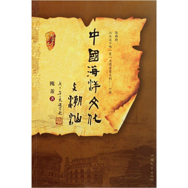 中国海洋文化与潮汕