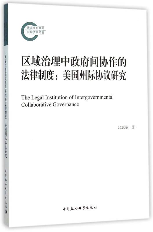 区域治理中政府间协作的法律制度(国家社科基金后期资助项目)