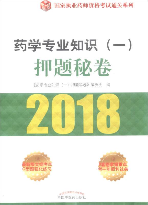 2018药学专业知识(一)押题秘卷/国家执业药师资格考试通关系列