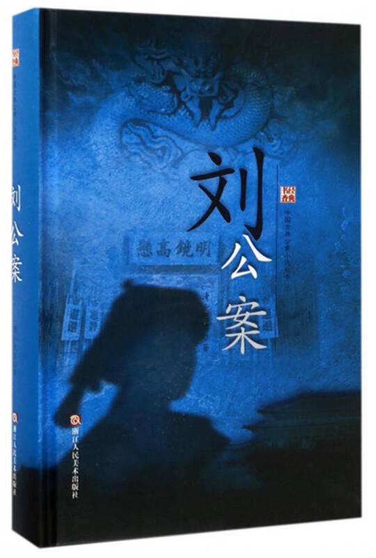 中国古典公案小说丛书:刘公案
