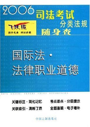 国际法·法律职业道德:2006年版