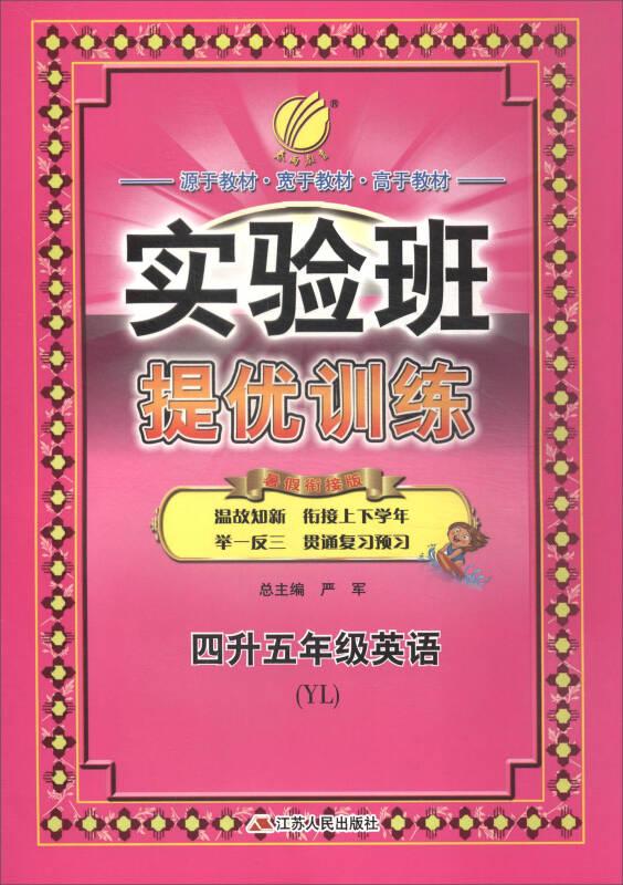 春雨教育·2017实验班提优训练暑假衔接版:英语(四升五年级 YN)