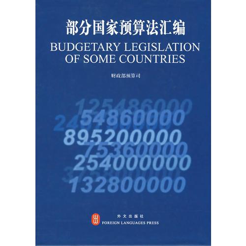 部分国家预算法汇编