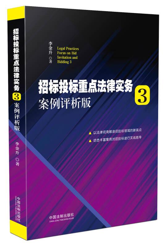 招标投标重点法律实务3:案例评析版